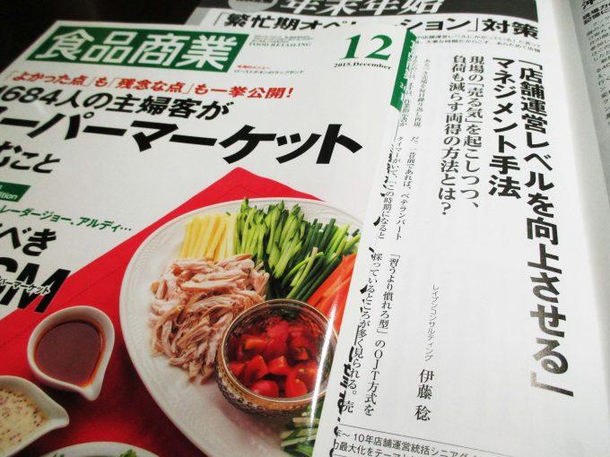 食品商業12月号表紙
