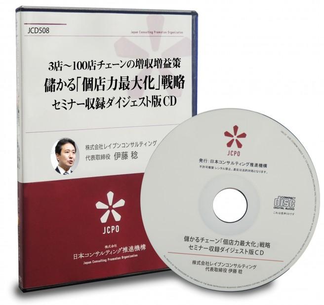 儲かる「個店力最大化」戦略セミナーダイジェスト版CD